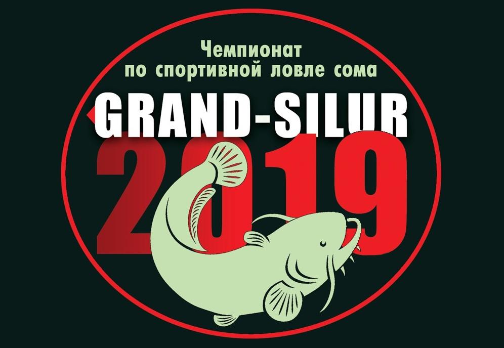 Новости: Положение о проведении Первого Чемпионата по спортивной ловле сома  «Grand-Silur 2019»