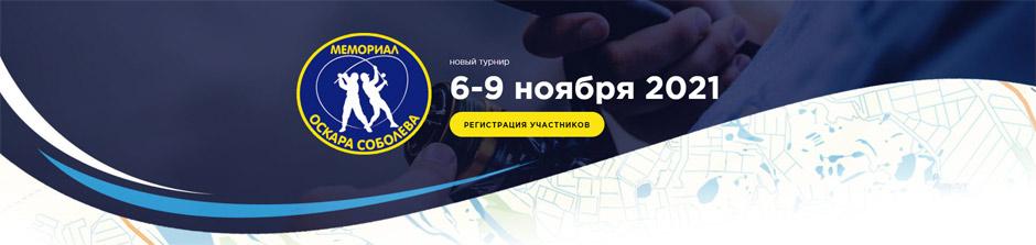Регистрация на турнир